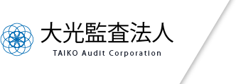 大光監査法人 TAIKO Audit Corporation
